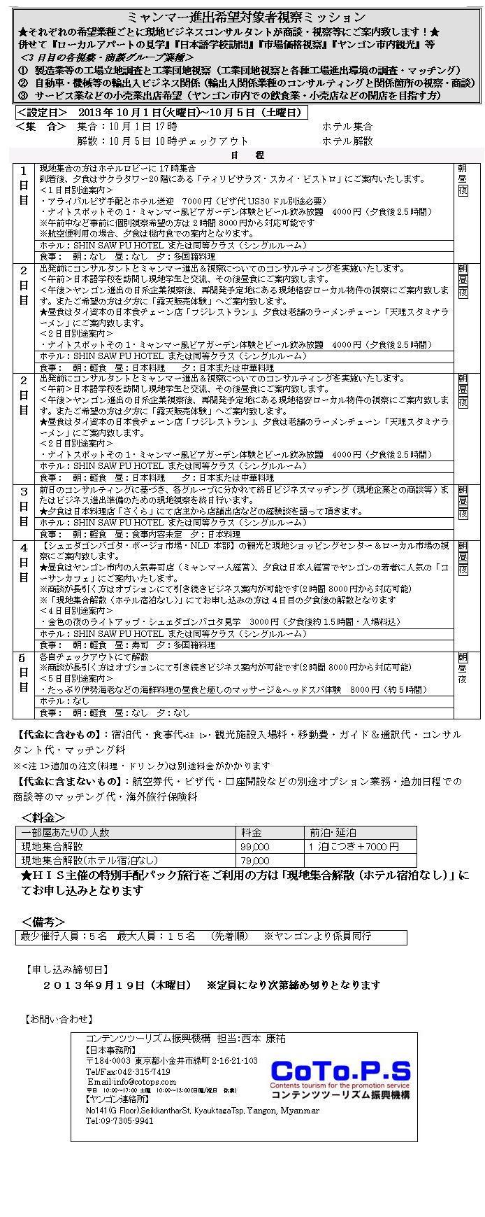 10月視察ミッション行程表