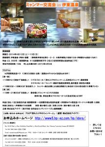 ★ミャンマー交流会イン伊東温泉