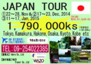 日本行きツアー新聞広告