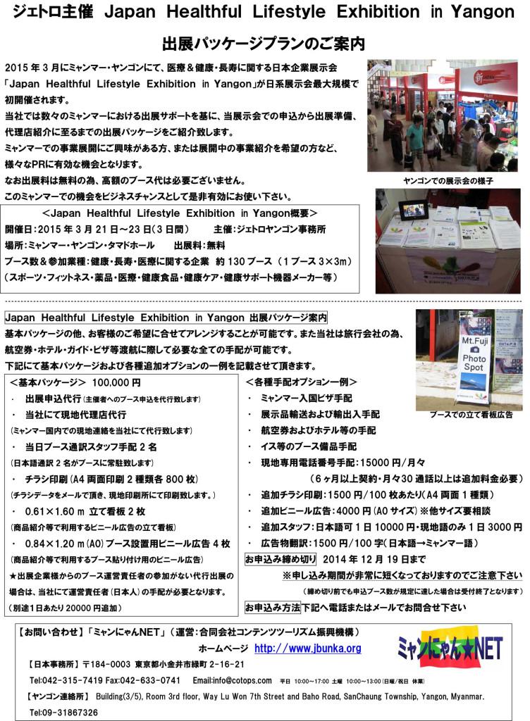 ジェトロ健康EXPO募集DM